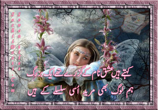 110935679d2ac77a314ffe556bb7d92fbbf19128 - ~*Ishq*~Dedicated To Saniya*~