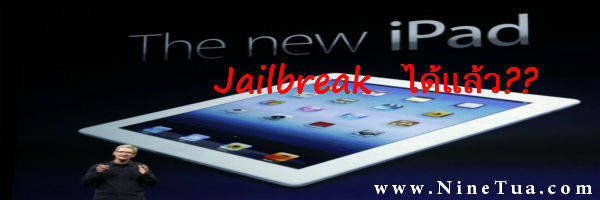 The new iPad jailbreak ได้แล้ว