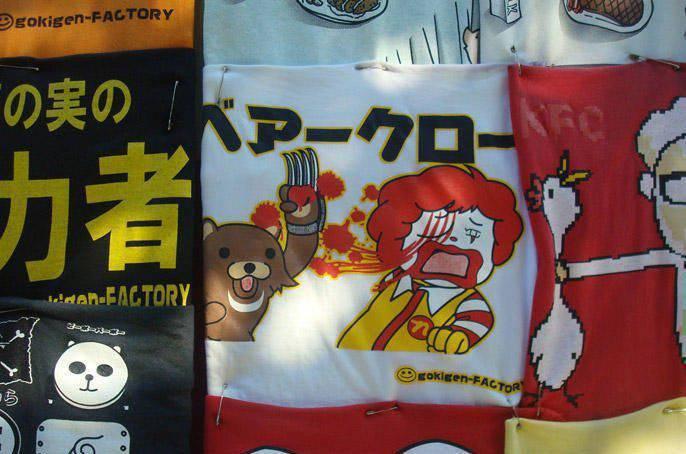 Tylko w Japonii #2 14