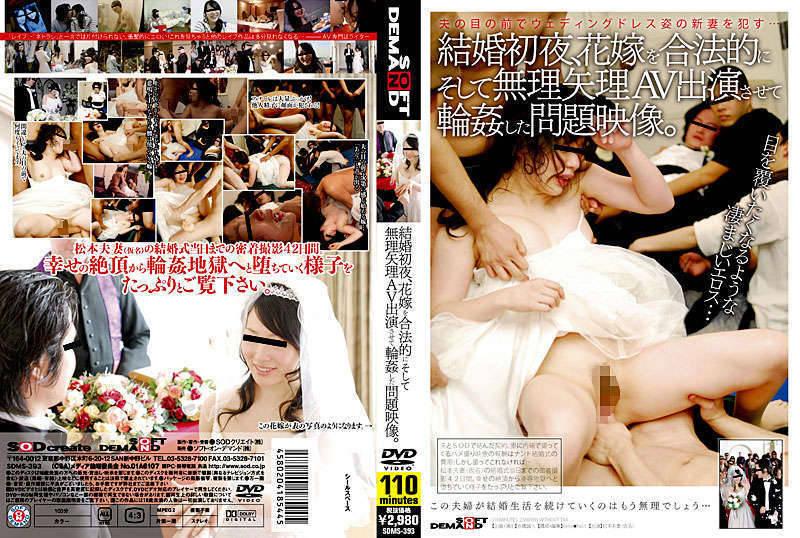 SOD - Amateur Raped Bride