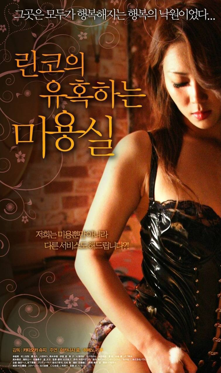 [K.Movie |19+] Peeped.Beautician-Healing.Salon.2010.720p.KOR.HDRip.H264-Canrel