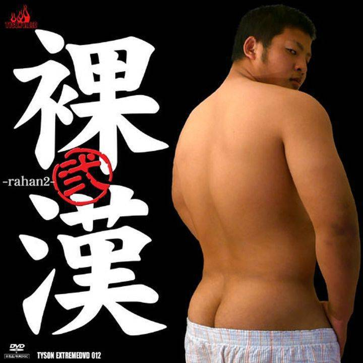 [TYSON VIDEO] Tyson Extreme DVD 012 – Naked Man 2 (裸漢)