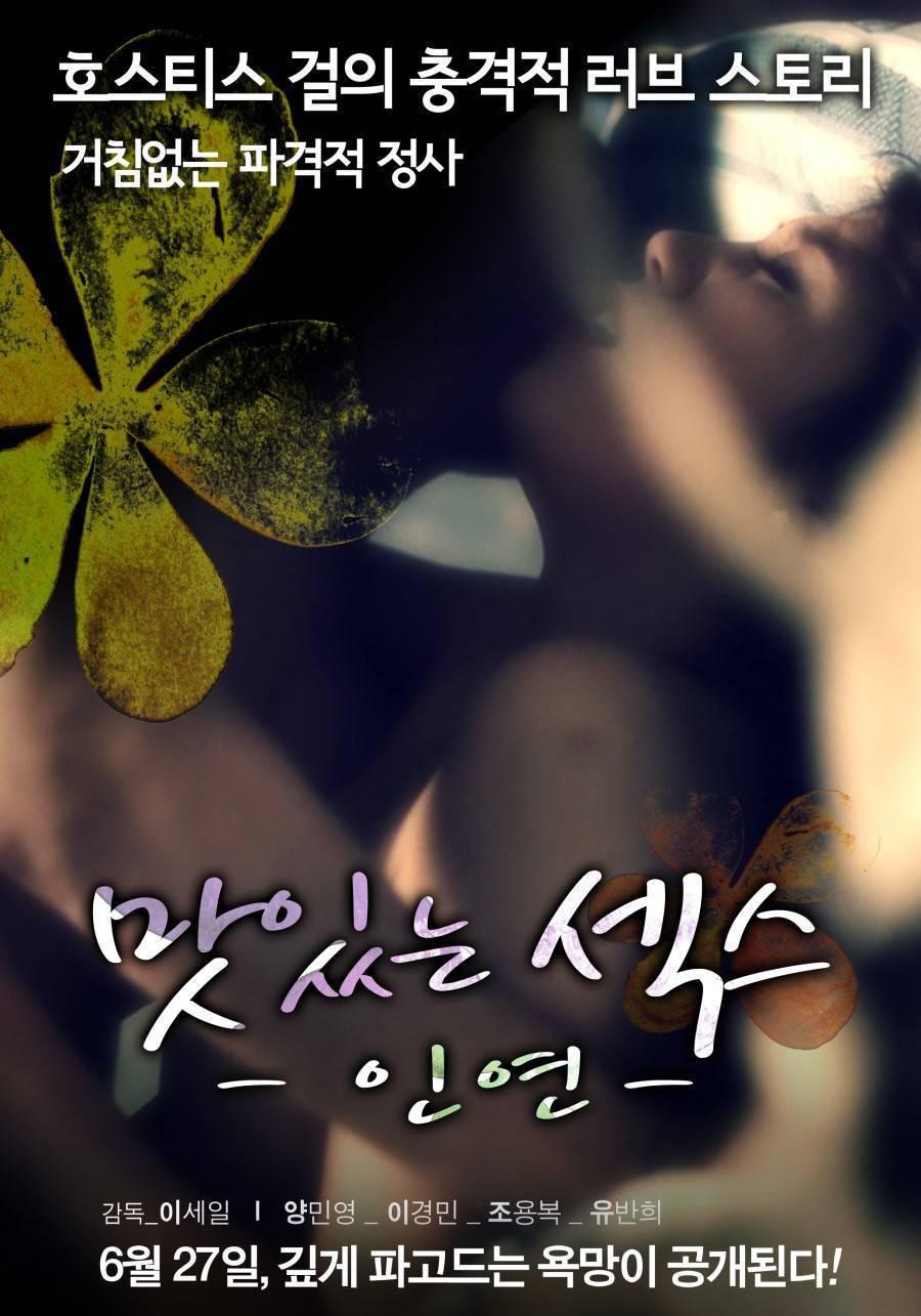 [韓國三級大片]甜蜜性愛關係