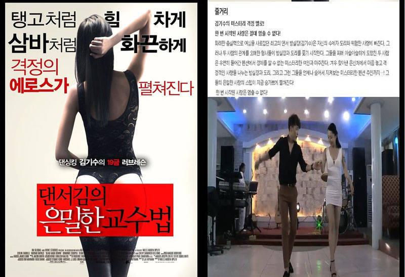 [韓國三級]  Dancer.Kims.Secret.Lessons(女的好正唷)