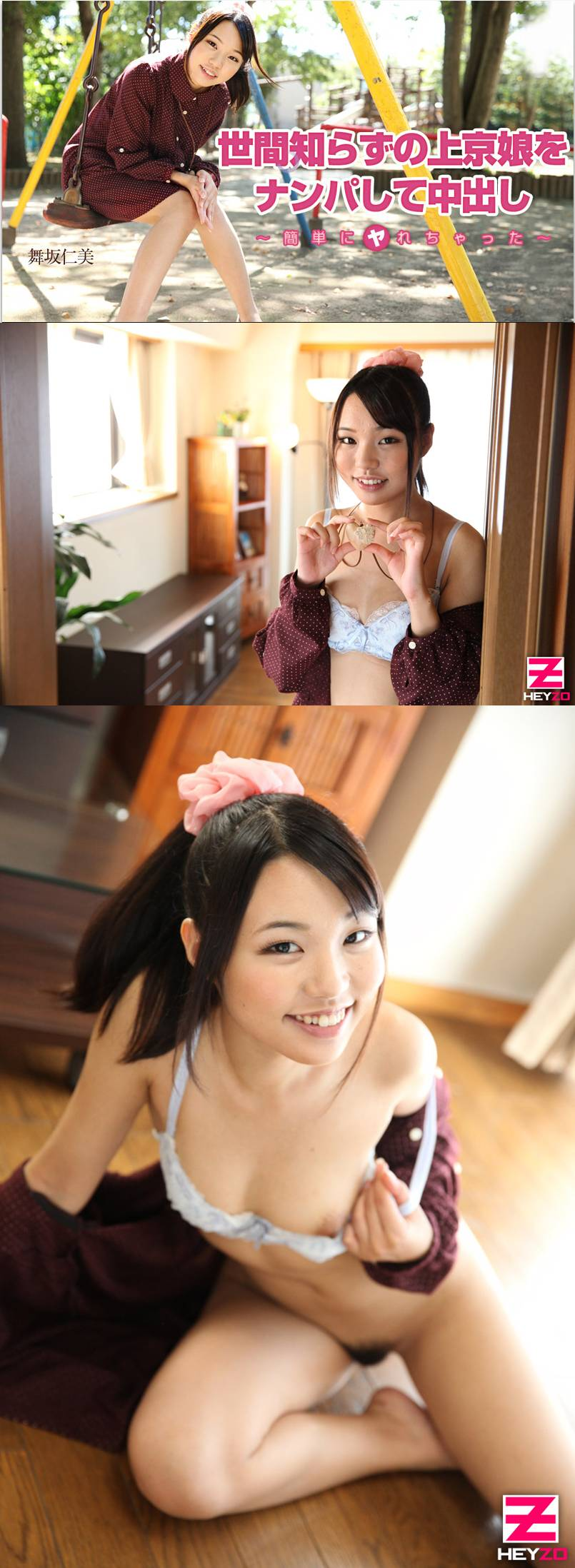 【MEGA】HEYZO0937-中出思想簡單上京娘舞板仁美