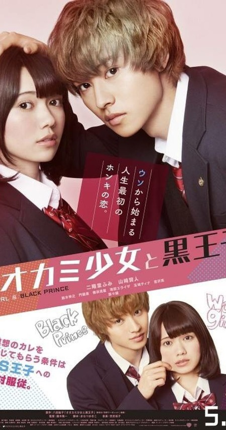 Wolf Girl and Black Prince 2016 1080p BluRay x264 DTS-WiKi