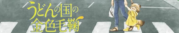 Pocos Udon World S01E02 1080p WEB x264-ANiURL