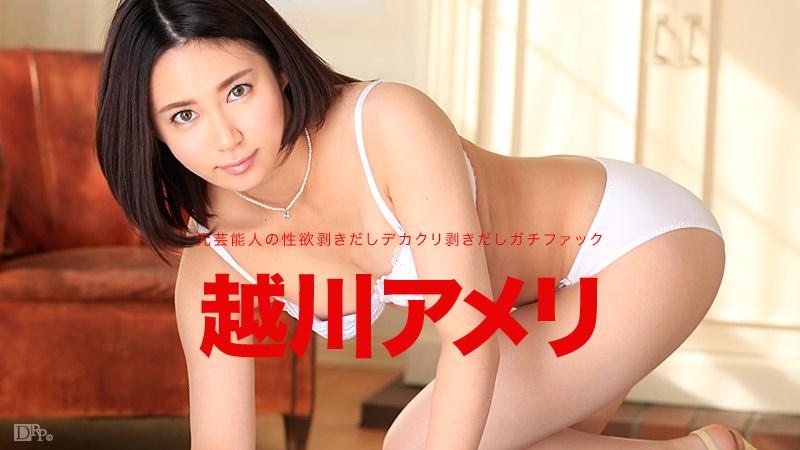 【MEGA】加勒比003我的女僕女友~源