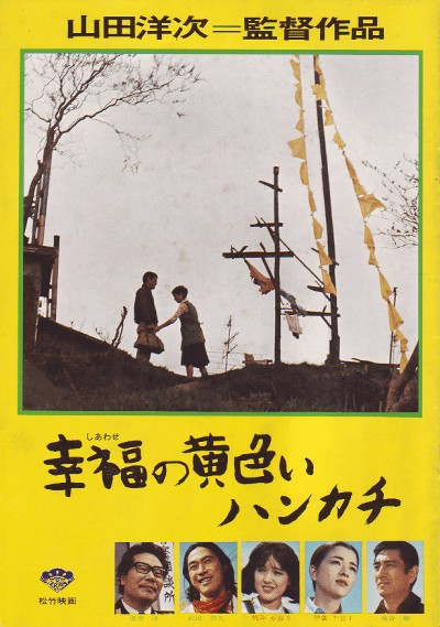 The Yellow Handkerchief 1977 iNTERNAL 480p x264-mSD
