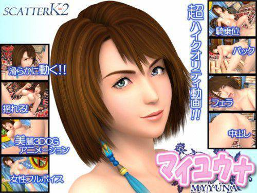 Final Fantasy X - My Yuna Year of manufacture: 2009. Censorship: Is the game
