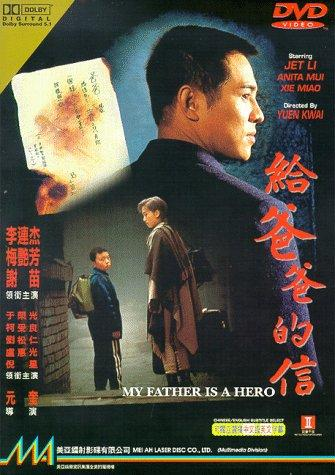 My Father Is A Hero 1995 CHINESE BRRip XviD MP3-VXT