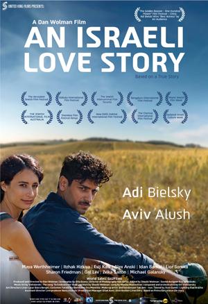 An Israeli Love Story - Sipur Ahava Eretz 2017 - Israel drama