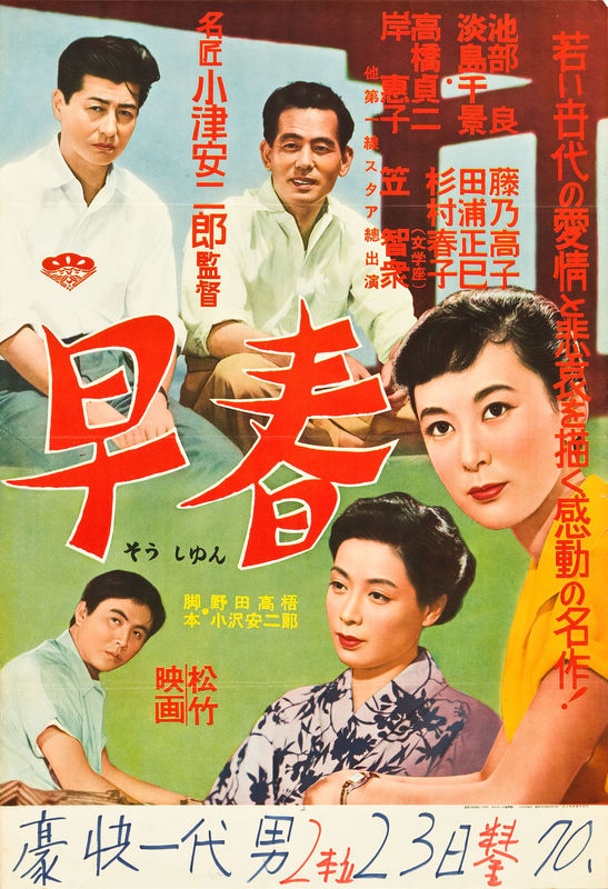 Early Spring 1956 1080p BluRay x264-JRP