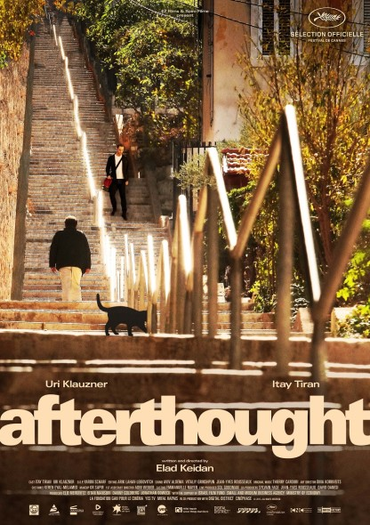 Afterthought - Hayored Lema'ala 2015 - Israel drama