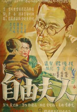 Madame Freedom 1956 DVDRip x264-BiPOLAR