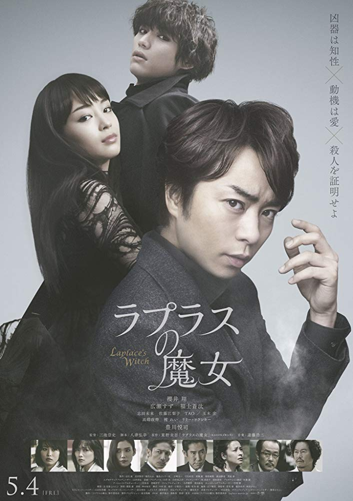 Laplaces Witch 2018 JAPANESE BRRip XviD MP3-VXT