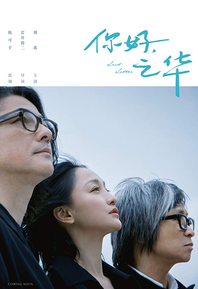 Last Letter 2018 CHINESE 1080p WEBRip AAC2 0 x264-HQC