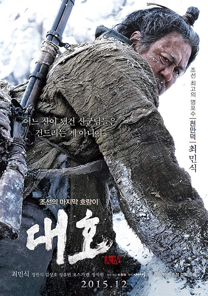 The Tiger An Old Hunters Tale 2015 KOREAN BRRip XviD MP3-VXT