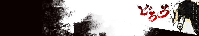 Dororo S01E11 The Story Of Banmon Part One 720p WEB h264-URANiME