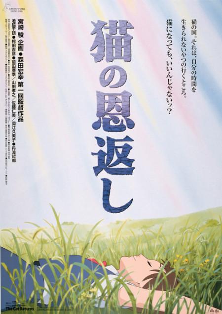 The Cat Returns 2002 JAPANESE BRRip XviD MP3-VXT