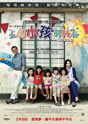Little Big Master 2015 CHINESE BRRip XviD MP3-VXT