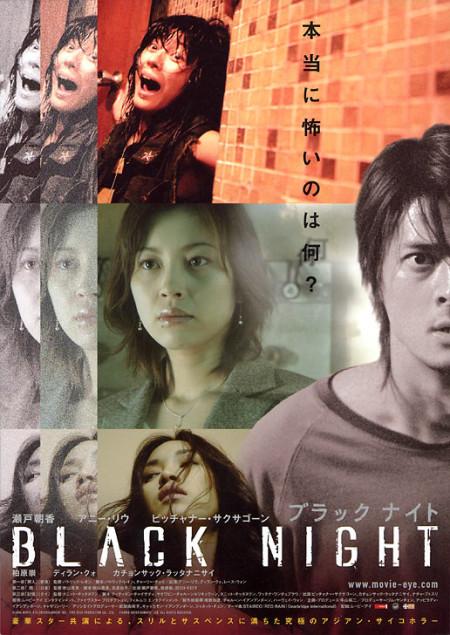 Black Night 2006 a k a Hak Yae WEB HCSUBS AVC1 AAC2 Egotistical