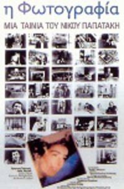 I fotografia 1986 [720p] [BluRay] YIFY