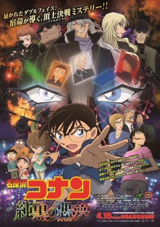 Detective Conan The Darkest Nightmare 2016 [720p] [BluRay] YIFY