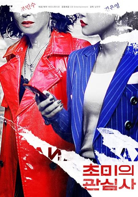 Jazzy Misfits (2020) 720p HDRip x264 AAC-Mkvking